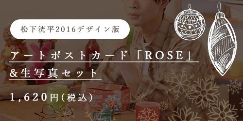 rose_bnr